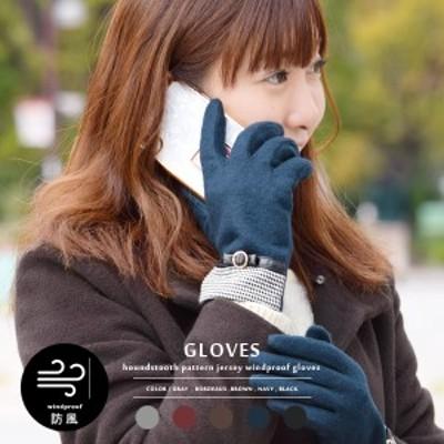 千鳥柄と細身のベルトの組み合わせが大人かわいい 装飾ベルト付き防風手袋