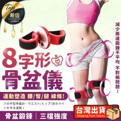捕夢網-8字形骨盆儀 骨盆訓練器 臀部腿部運動 收腹器 健身器