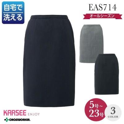 カーシーカシマ セミタイトスカート EAS-714 事務服 オールシーズン レディース ホームクリーニング【KARSEE/ENJOY】
