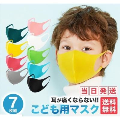 子供用マスク ウレタンマスク 夏用 冷感 洗える 7枚 小さめ 子ども 女の子 男の子 簡易個包装 立体マスク 伸縮性
