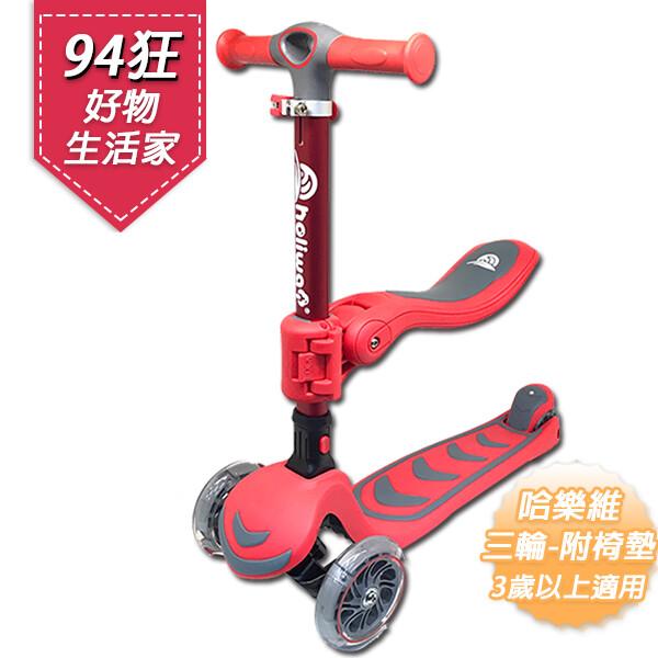松果購物哈樂維 bb.scooter 三輪平衡滑板車-附椅墊 (三歲以上適用)