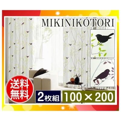 スミノエ V1057 V1058 ミキニコトリ カーテン 2枚組 100×200 各色「代引可」「送料無料」