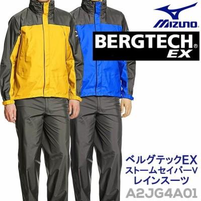 メンズ レインウエア レインスーツ レインジャケット 上下セット ゴルフ アウトドア 登山 ミズノ MIZUNO ベルグテックEX  男性用 A2JG4A01