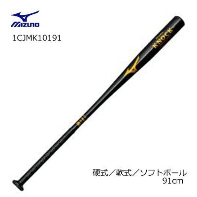 ミズノ MIZUNO 1CJMK10191VS 硬式/軟式/ソフトボール<ビクトリーステージ>ノック(金属製/91cm/平均590g 野球 ノックバット【取り寄せ商品】(1910)
