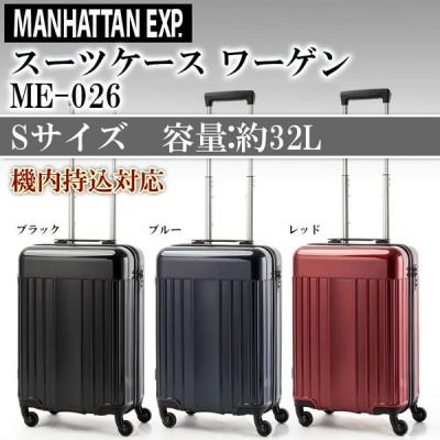 MANHATTAN EXP マンハッタン エクスプレス スーツケース ワーゲン Sサイズ 32L ME-026  53-200