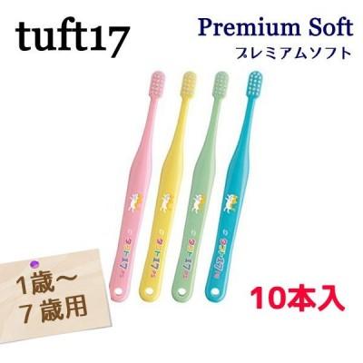タフト17(1歳〜7歳用)歯ブラシ 10本入 プレミアムソフト