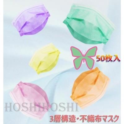 使い捨てマスク 50枚 マスク 3層構造 使い切り ウイルス 花粉対策 飛沫予防 3層構造 通勤 レインボー カラフル ピンク グリーン イエロー 黒 不織布マスク