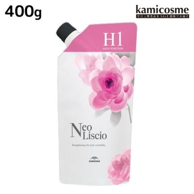 ミルボン ネオリシオ H 1剤 400g 詰め替え