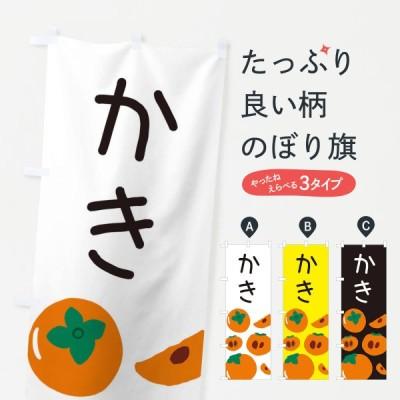 のぼり旗 柿