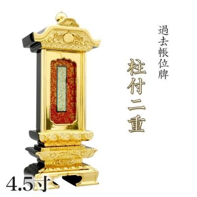 繰り出し位牌 塗り位牌 柱付二重過去帳回出 4.5寸 高さ:30.2 先祖 お位牌 仏壇 仏具
