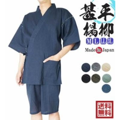 甚平 メンズ 国産-楊柳甚平(じんべい)綿85%麻15% 父の日 ギフト ファッション