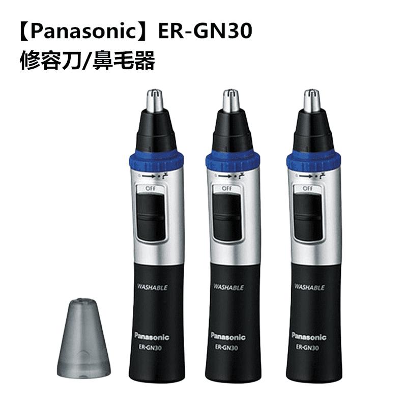 Panasonic國際牌可水洗電動鼻毛器ER-GN30