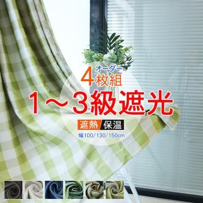 カーテンセット おしゃれ 安い 1級遮光 タッセル付き 遮光 4枚組 北欧 イージーオーダー 花柄 シンプル 保温 選べるサイズ 断熱 バレンタインデー リビング