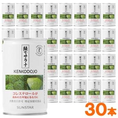緑でサラナ(160g×30缶)【サンスター】【いつでもポイント3倍】【送料無料】