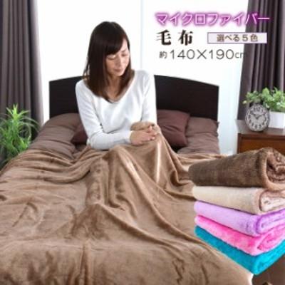 選べる5色 あったか 毛布 シングル 約140×200cm  ふんわり マイクロファイバー 丸洗いOK 保湿性 軽くて温か ブランケット 選べる5色