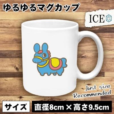 馬 おもしろ マグカップ コップ 乗り物 青 陶器 可愛い かわいい 白 シンプル かわいい カッコイイ シュール 面白い ジョーク ゆるい プレゼント プレゼント ギ