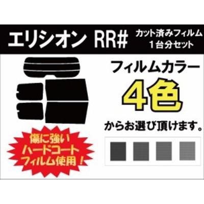 ホンダ エリシオン カット済みカーフィルム RR# 1台分 スモークフィルム 1台分 リヤーセット