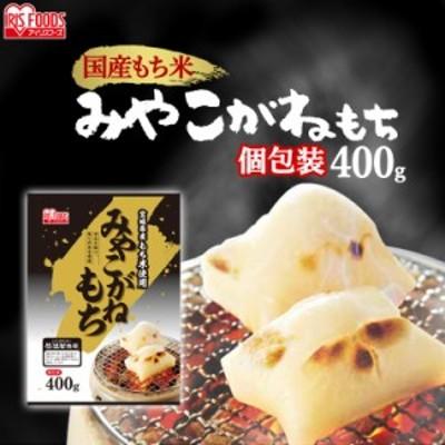 餅 モチ お餅 切り餅 400g 個包装 低温製法米の生切りもち 宮城県産みやこがね切餅 角餅 もち おもち オモチ きりもち 切りもち きり餅