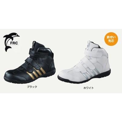福山ゴム アローマックス#68 安全靴・セーフティーシューズ 24.5〜28.0cm