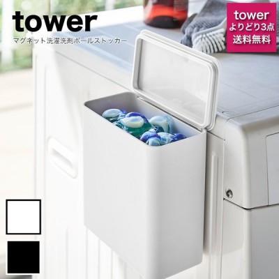 洗濯剤 収納 tower (タワー) マグネット洗濯洗剤ボールストッカー 洗剤 収納 洗濯剤 ボール 収納 洗剤 ボール ケース