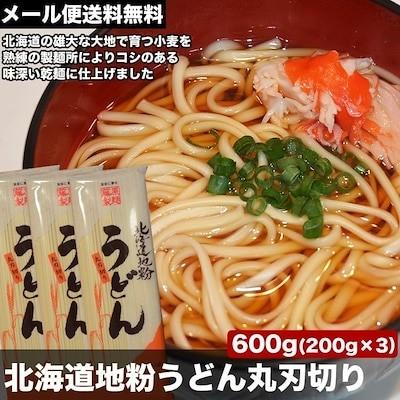メール便送料無料北海道地粉うどん600g(200g3個)[ウドン乾燥麺][ポイント消化]