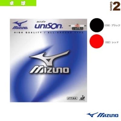 [ミズノ 卓球 ラバー]ユニゾン/UNISON(18RT721)(裏ソフトラバー)