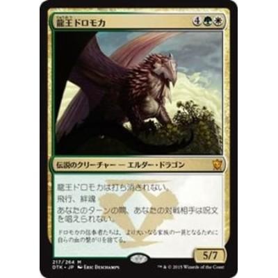 マジック:ザ・ギャザリング(MTG) 龍王ドロモカ/Dragonlord Dromoka(神話 (中古品)
