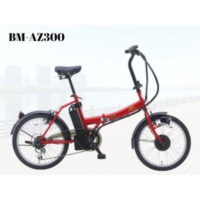 オリジナル限定カラー【軽量/折り畳み】電動アシスト自転車 20インチ 折りたたみ  LEDライト BM-AZ300 20インチ 折りたたみ 外装6段