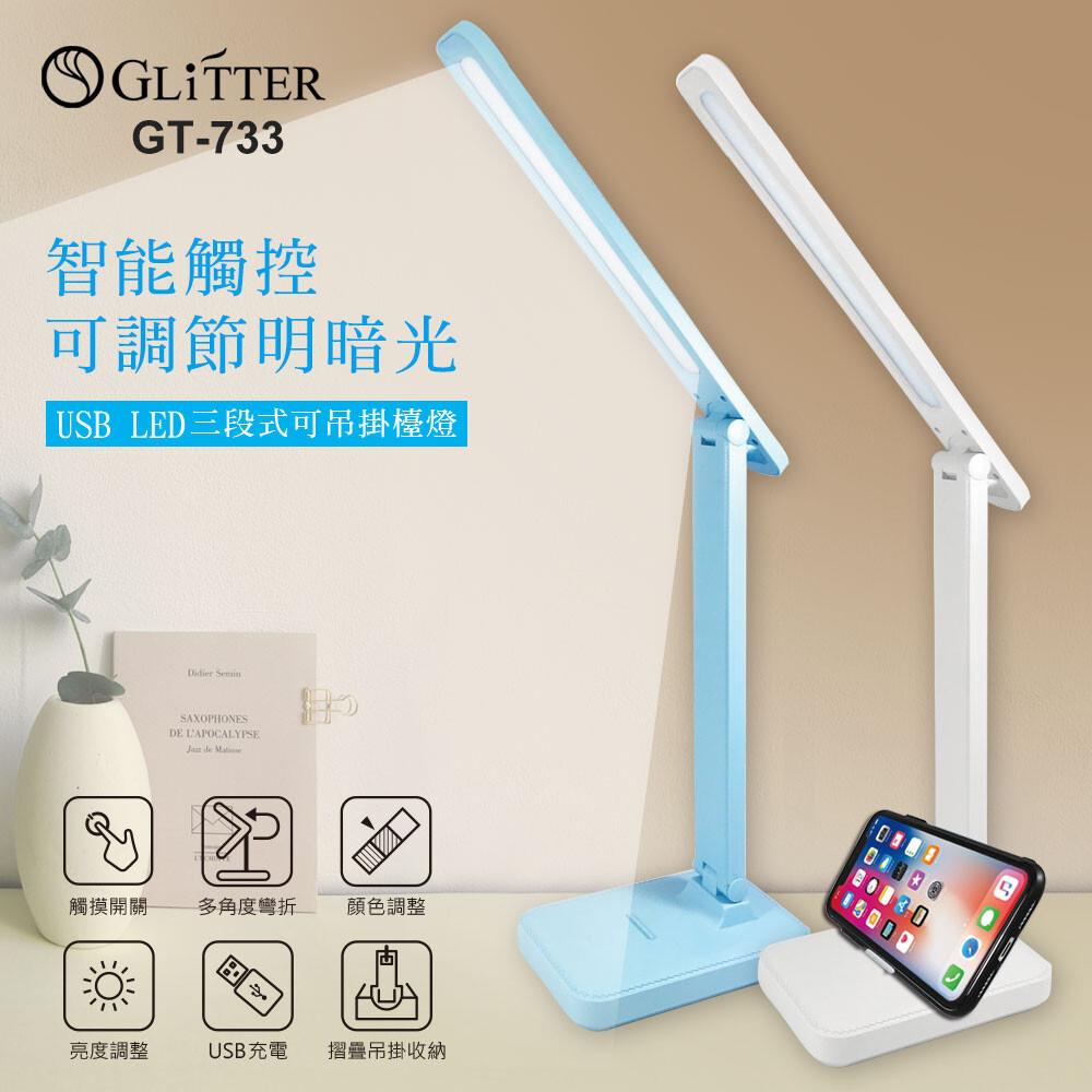 glitter 宇堂科技 led usb 三段式可吊掛檯燈 攜帶式 充電