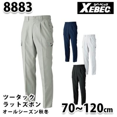 XEBEC ジーベック 8883 ツータックラットズボン SALEセール