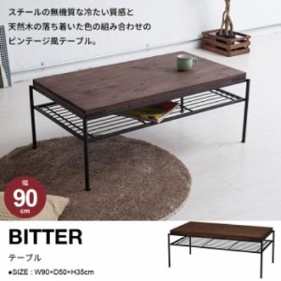 テーブル 棚付き おしゃれ 木製 センターテーブル 幅90 ブラック アイアン フレーム リビング ブラウン カフェ アンティク