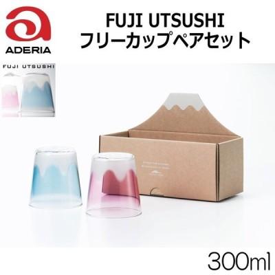 アデリアグラス  FUJI UTSUSHI フリーカップペアセット セットでお買得♪シンプル可愛い富士山模様のグラス♪