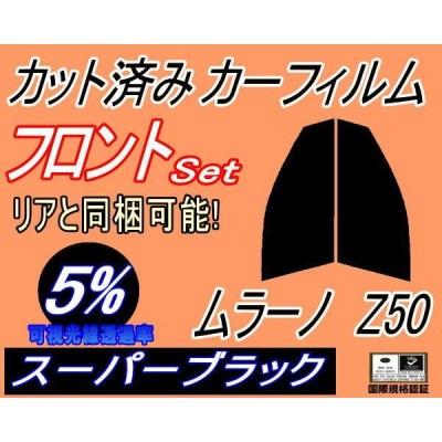 フロント (s) ムラーノ Z50 (5%) カット済み カーフィルム PNZ50 PZ50 TZ50 ニッサン