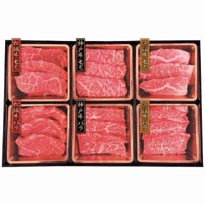 神戸牛&松阪牛&近江牛 焼肉用三大和牛食べ比べ(各約100g) 贈り物 ギフト 内祝 御礼 お祝い お中元 お歳暮 肉 送料無料