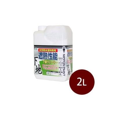 ニッペ 水性防水塗料専用 遮熱性能下塗りシーラー [2L] 付着性に優れ、耐水性、耐アルカリ性、耐候性、耐久性に優れています。