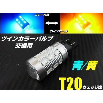 T20 ツインカラー LED バルブ のみ 1球 青 黄 アンバー 交換用 ウィンカー ポジション ウィポジ 予備 球切れ 修理