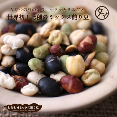 ななつのミックス煎り豆 250g そのまま大豆の栄養をサクサク食べれる無添加ヘルシーな焙煎大豆・黒豆・青大豆・赤大豆・青えんどう豆・ひよこ豆・大手亡豆 送料無料 無添加 ミックス豆 煎り大豆 炒り豆 ギフト