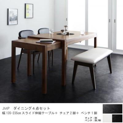 ダイニングテーブルセット 4点セット スライド伸縮テーブル幅135-235cm チェア2脚 ベンチ1脚