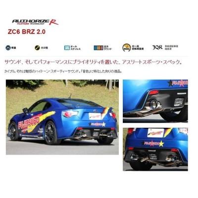 フジツボ オーソライズR ZC6 BRZ 2.0