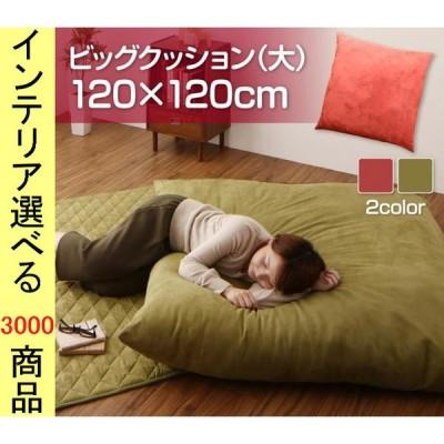 クッション 120×120cm ポリエステル ビッグクッション 四角形 無地 大サイズ レッド・グリーン色 YC8500043108  (YC804070256・YC850002796シリーズ)