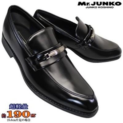 ミスタージュンコ Mr.JUNKO K31001 ブラック 黒 メンズ ビジネスシューズ 革靴 紐なし靴 紳士靴 ビットスリッポン ビットローファー ジュ
