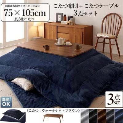 こたつテーブル+こたつ掛け布団+敷き布団 3点セット 75×105cm 長方形 ウォールナットブラウン天板