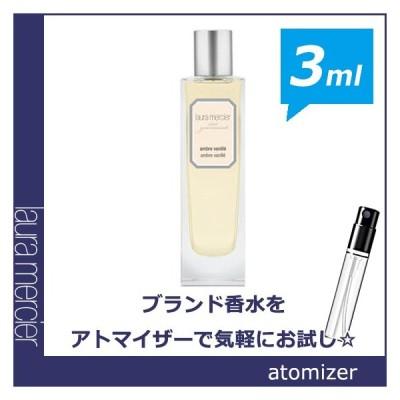 [3.0mL] LAURA MERCIER ローラメルシエ 香水 オードトワレ アンバーバニラ 3.0mL  * お試し 増量 お試し 香水 ミニ サンプル