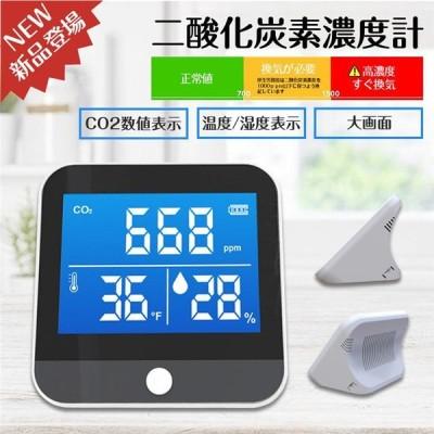 CO2マネージャー コンパクトCO2濃度測定器 二酸化炭素濃度測定 温度 湿度 換気 CO2センサー co2濃度測定器 CO2濃度センサー USB給電