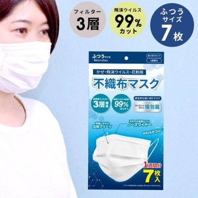 不織布マスク プリーツ マスク 7枚 入り 白 ホワイト 3層構造 ふつう 大人用 サイズ 立体プリーツ ウイルス PM2.5 花粉 風邪 アレルギー 鼻炎 飛沫ウィルス対策