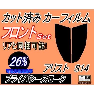 フロント (s) アリスト S14 (26%) カット済み カーフィルム 14系 JZS147 UZS143 トヨタ