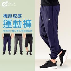 CS衣舖 機能涼感吸濕排汗縮口褲運動長褲