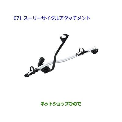 純正部品トヨタ ビービースーリーシステムラック(サイクルアタッチメント)純正品番 08387-00060