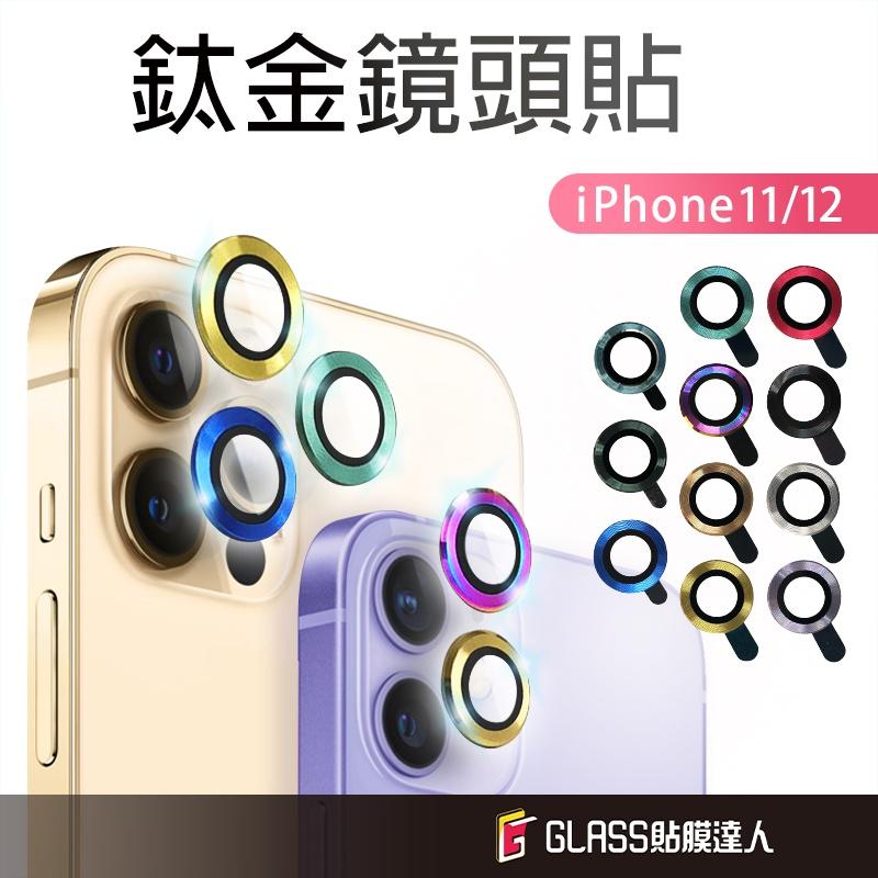 合金鏡頭保護玻璃貼 鏡頭貼 適用iPhone 12 mini 11 Pro Max iX XS XR 8 7 SE2