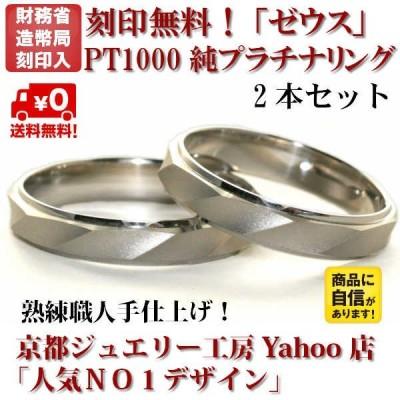 結婚指輪 マリッジリング 「ゼウス」 純プラチナ pt1000 (pt999) ペアリング 2本セット 財務省造幣局検定マーク ホールマーク プラチナリング